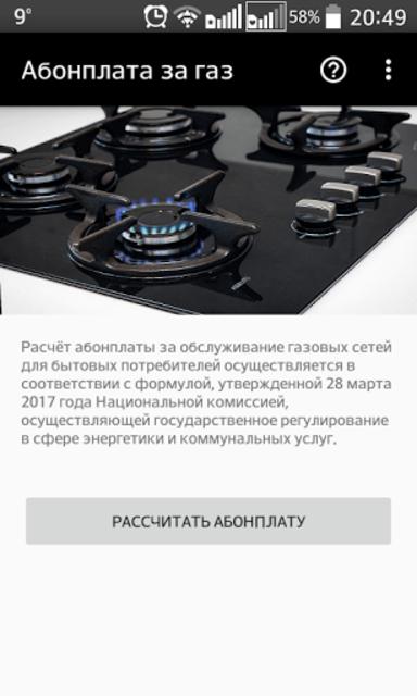 Абонплата за газ - Калькулятор screenshot 1