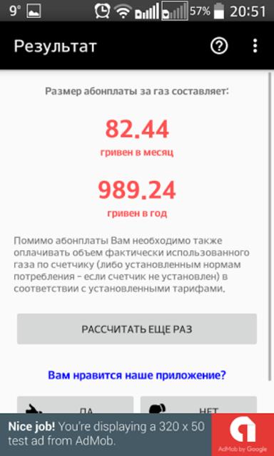 Абонплата за газ - Калькулятор screenshot 3