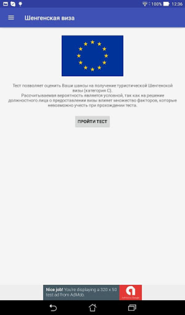 Schengen visa (for ex-USSR) screenshot 7