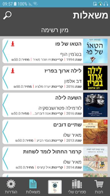 אייקאסט ספרים מוקלטים screenshot 1