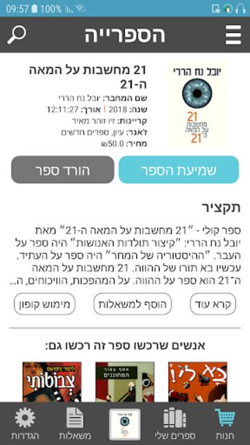אייקאסט ספרים מוקלטים screenshot 2