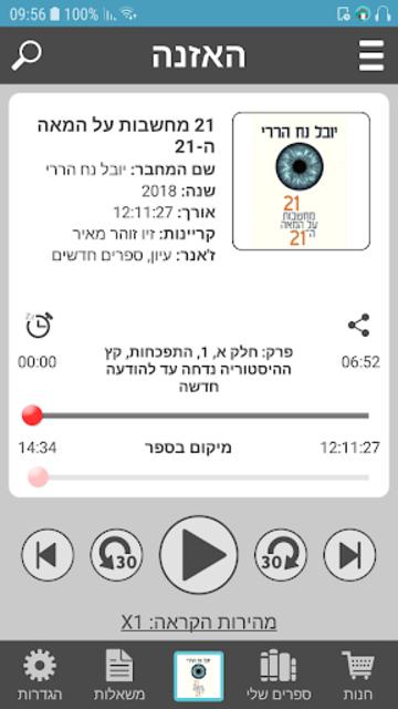 אייקאסט ספרים מוקלטים screenshot 3