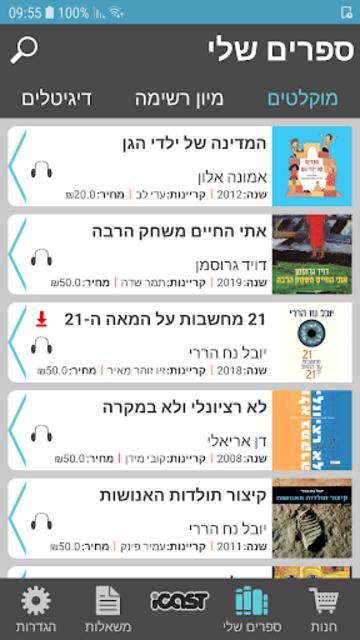 אייקאסט ספרים מוקלטים screenshot 4