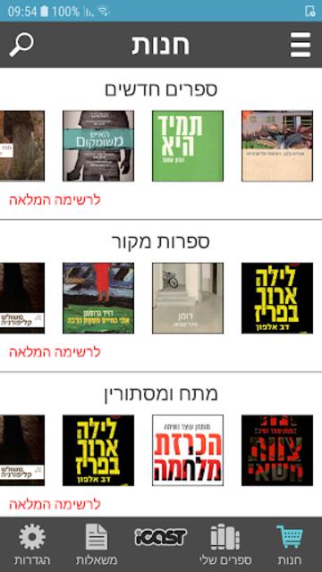 אייקאסט ספרים מוקלטים screenshot 5