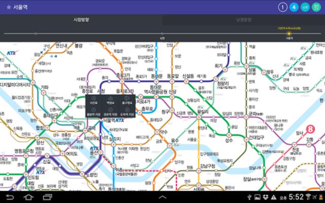 Subway Korea (Subway route navigation) screenshot 9