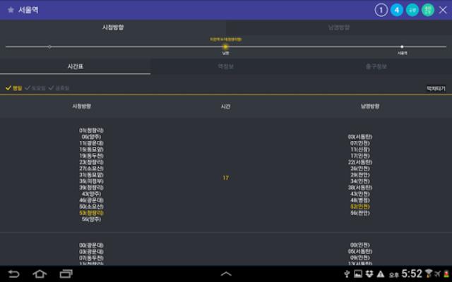 Subway Korea (Subway route navigation) screenshot 11