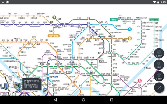 Subway Korea (Subway route navigation) screenshot 14