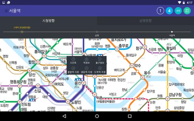 Subway Korea (Subway route navigation) screenshot 15
