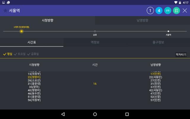 Subway Korea (Subway route navigation) screenshot 16