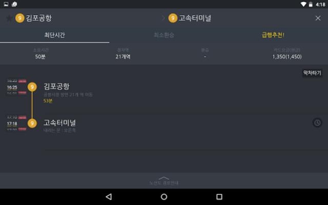 Subway Korea (Subway route navigation) screenshot 17
