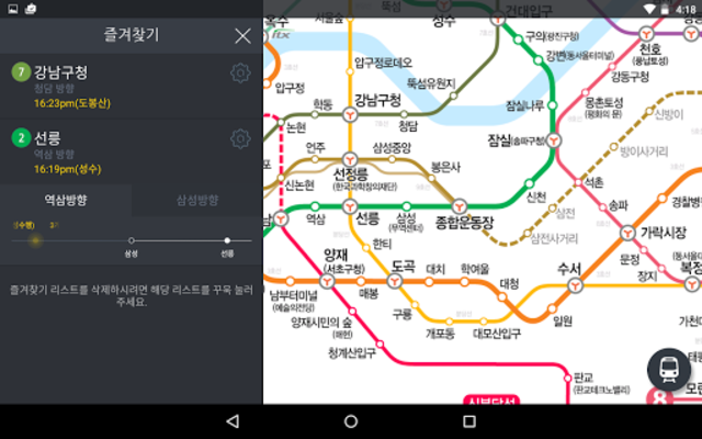 Subway Korea (Subway route navigation) screenshot 18