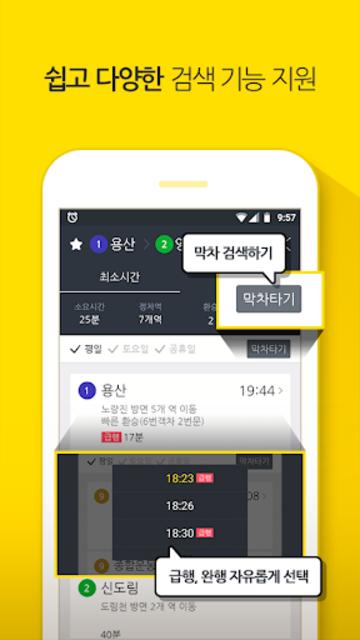 Subway Korea (Subway route navigation) screenshot 4