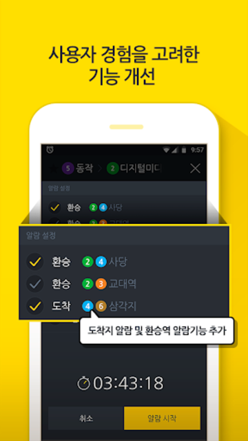 Subway Korea (Subway route navigation) screenshot 5