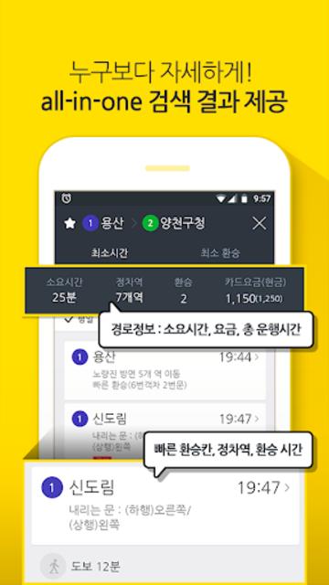 Subway Korea (Subway route navigation) screenshot 6