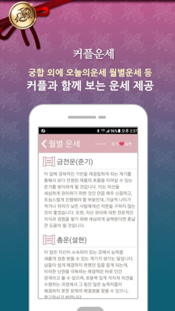 2019 인연궁합 - 정통궁합 결혼궁합 재물궁합 궁합보기 궁합 운세 이름궁합 별자리궁합 screenshot 4