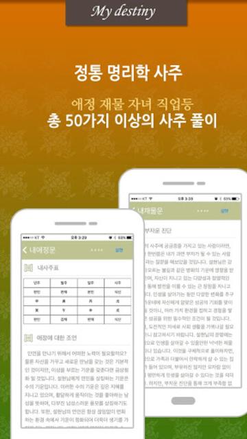 2019 정통사주 – 명리학 사주, 운세 완결판 (대운,사주팔자,사주풀이,무료운세 screenshot 2