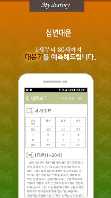 2019 정통사주 – 명리학 사주, 운세 완결판 (대운,사주팔자,사주풀이,무료운세 screenshot 3