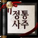 Icon for 2019 정통사주 – 명리학 사주, 운세 완결판 (대운,사주팔자,사주풀이,무료운세
