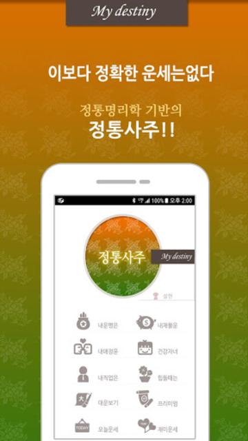 2019 정통사주 – 명리학 사주, 운세 완결판 (대운,사주팔자,사주풀이,무료운세 screenshot 1