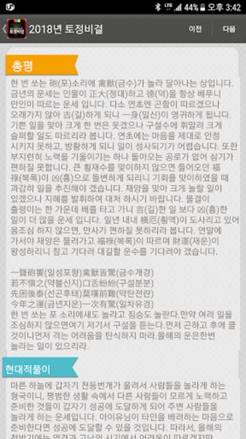2019년 토정비결 (토정비결 신년운세 2019 운세) screenshot 1