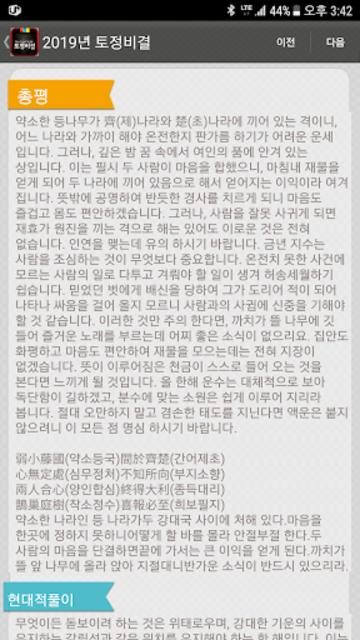2019년 토정비결 (토정비결 신년운세 2019 운세) screenshot 3