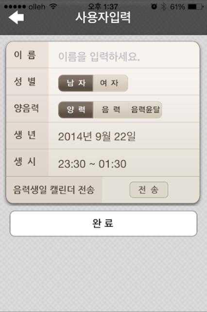 2019년 토정비결 (토정비결 신년운세 2019 운세) screenshot 4