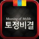 Icon for 2019년 토정비결 (토정비결 신년운세 2019 운세)