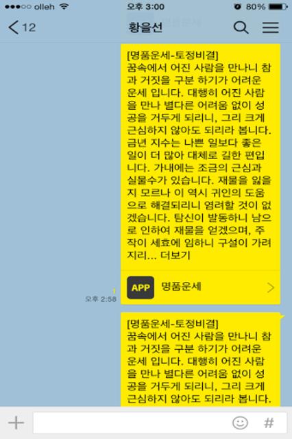 2019년 토정비결 (토정비결 신년운세 2019 운세) screenshot 5