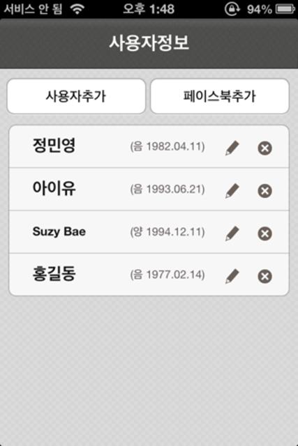 2019년 토정비결 (토정비결 신년운세 2019 운세) screenshot 7