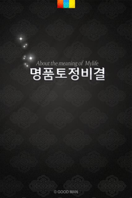 2019년 토정비결 (토정비결 신년운세 2019 운세) screenshot 8