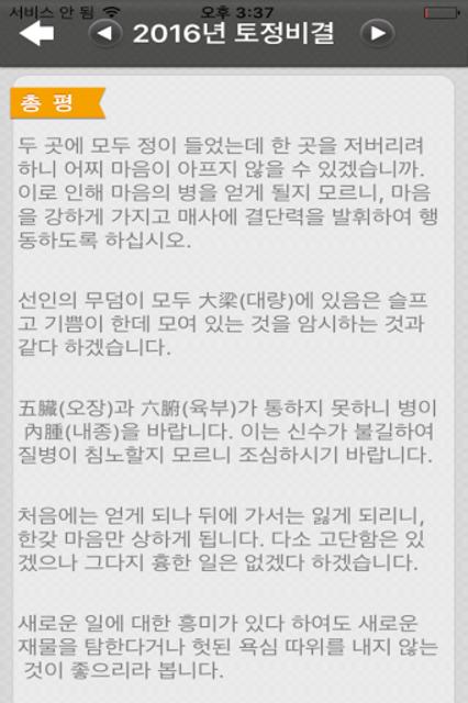 2019년 토정비결 (토정비결 신년운세 2019 운세) screenshot 17