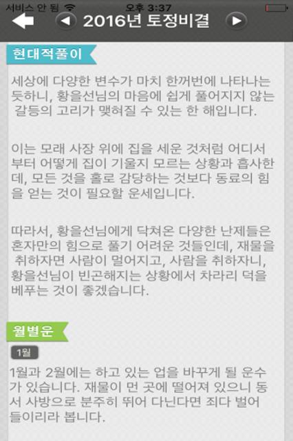 2019년 토정비결 (토정비결 신년운세 2019 운세) screenshot 18