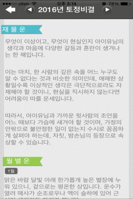 2019년 토정비결 (토정비결 신년운세 2019 운세) screenshot 19