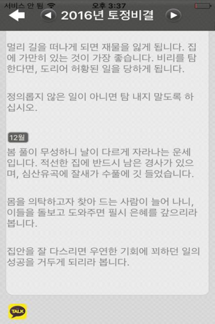 2019년 토정비결 (토정비결 신년운세 2019 운세) screenshot 20