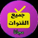 Icon for تلفاز بدون انترنت simulation