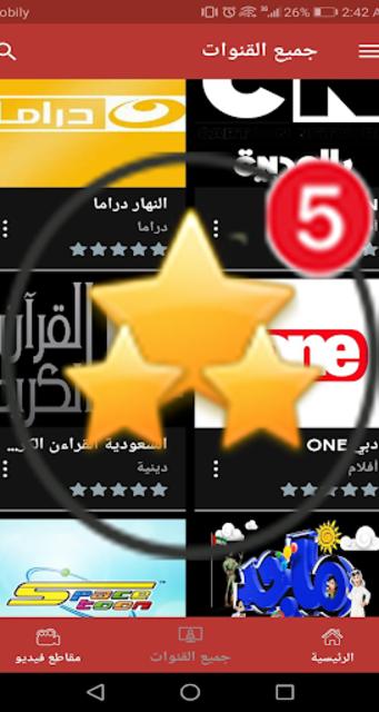 تلفاز بدون انترنت simulation screenshot 1