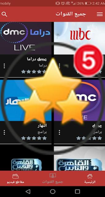 تلفاز بدون انترنت simulation screenshot 3