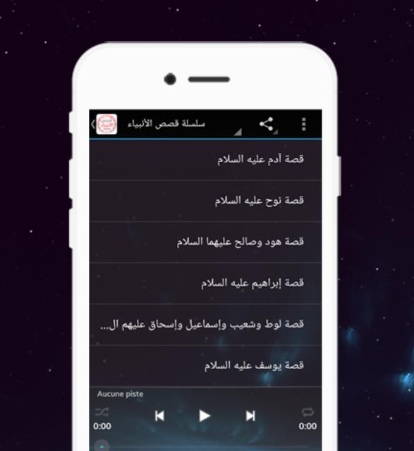 قصص الأنبياء كاملة بالصوت MP3 screenshot 6