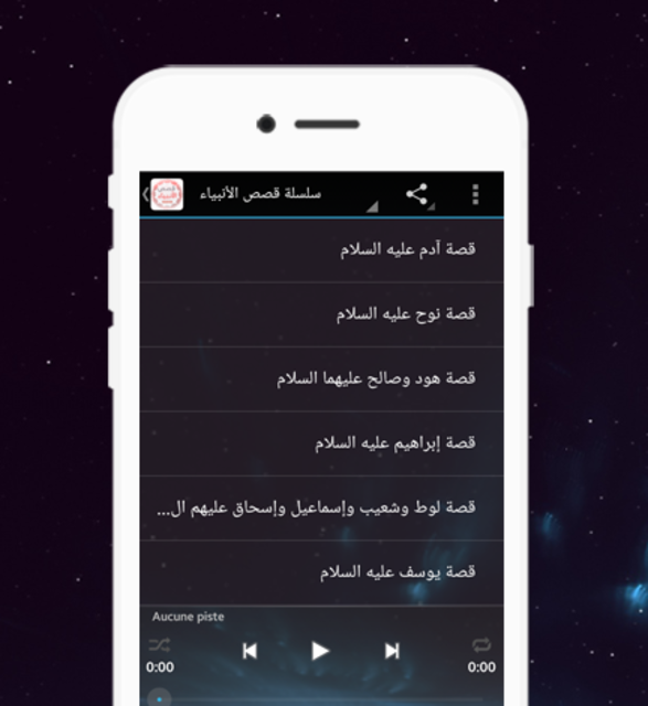 قصص الأنبياء كاملة بالصوت MP3 screenshot 10