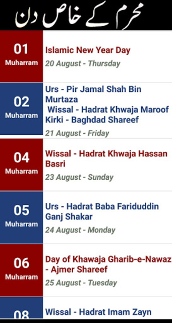 Islamic Hijri Calendar 2021 screenshot 7
