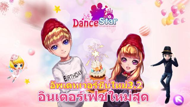 Dance Star:นักเต้นส่องแสง screenshot 1