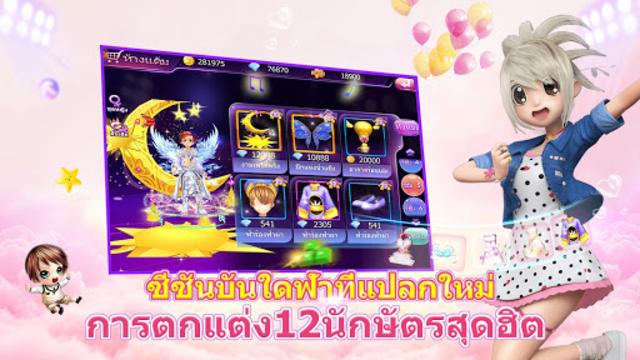 Dance Star:นักเต้นส่องแสง screenshot 5