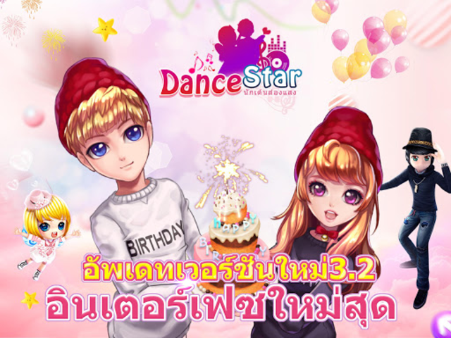 Dance Star:นักเต้นส่องแสง screenshot 6