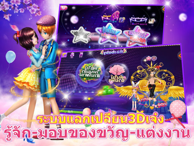 Dance Star:นักเต้นส่องแสง screenshot 12