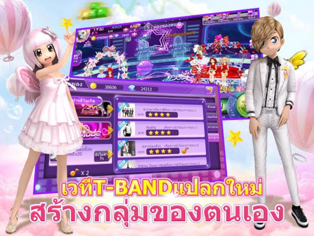 Dance Star:นักเต้นส่องแสง screenshot 14