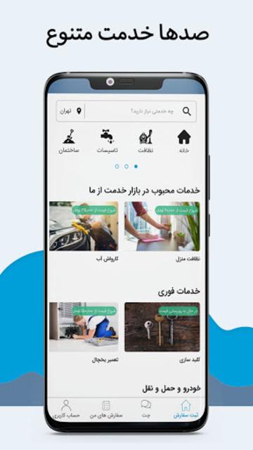 خدمت از ما | Khedmatazma اپلیکیشن درخواست خدمات screenshot 2