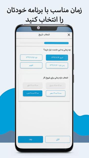 خدمت از ما | Khedmatazma اپلیکیشن درخواست خدمات screenshot 4