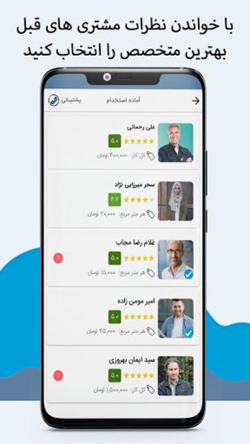 خدمت از ما | Khedmatazma اپلیکیشن درخواست خدمات screenshot 5