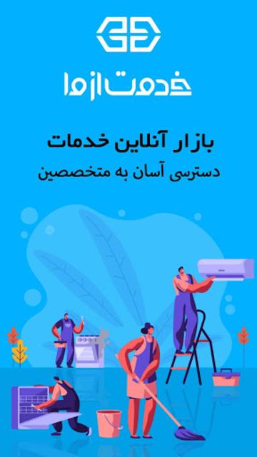 خدمت از ما | Khedmatazma اپلیکیشن درخواست خدمات screenshot 1