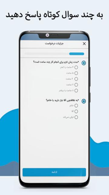 خدمت از ما | Khedmatazma اپلیکیشن درخواست خدمات screenshot 3